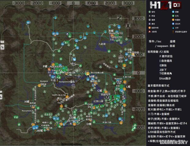 《H1Z1》全坐标物资及车辆位置标注地图