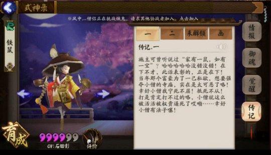 阴阳师铁鼠传记介绍  铁鼠传记内容是什么