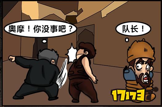 CF搞笑漫画 游戏当中切勿盲目自满哦