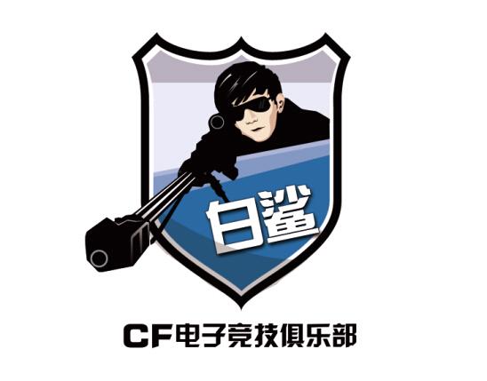 """俱乐部所在:成都 战队介绍:""""白鲨cf电子竞技俱乐部""""是由穿越火线形象图片"""