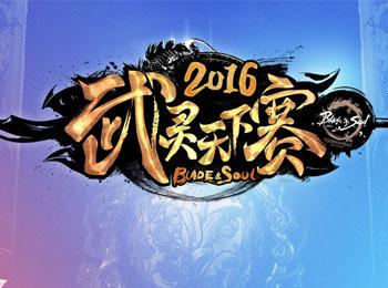 剑灵2016武灵天下赛中国赛区直播专题