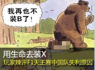 用生命去装X 玩家辣评F1天王赛中国队失利原因