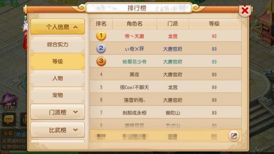 梦幻西游手游帝天澈突破90级 平民要不要卡89级?