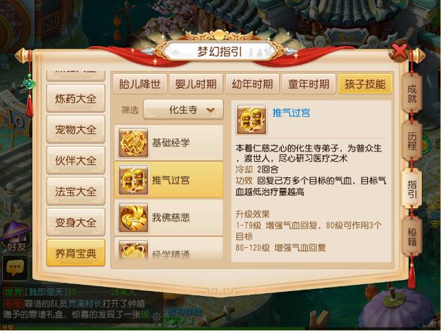 梦幻西游手游简单实用的化生孩子套路 梦幻西游手游化生寺孩子技能PK攻略