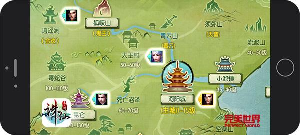 图片: 图6:《诛仙手游》好友组队全地图显示.jpg