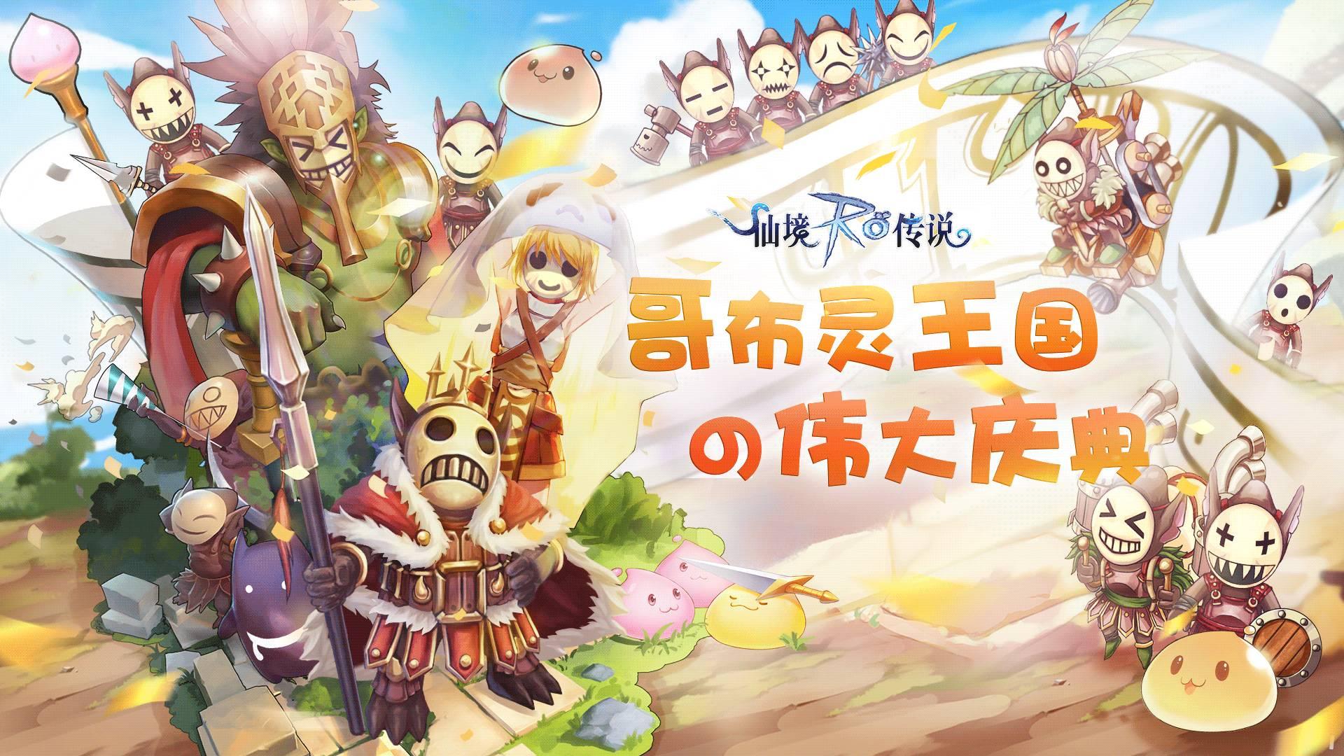 仙境传说RO手游哥布灵王国の伟大庆典