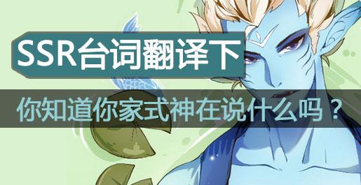 你知道式神们在说什么吗 SSR台词翻译下篇