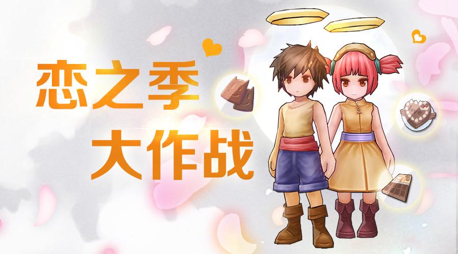 仙境传说RO恋之季·大作战情人节活动