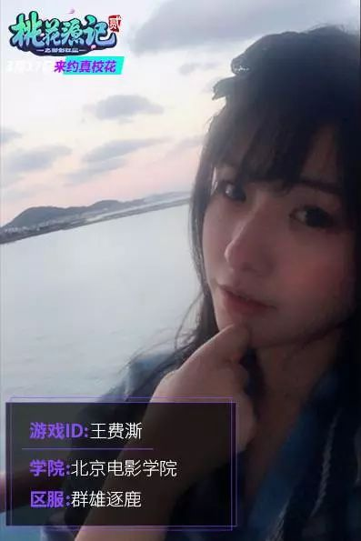 图8 《桃花源记2》SNH48前成员王费澌.jpg