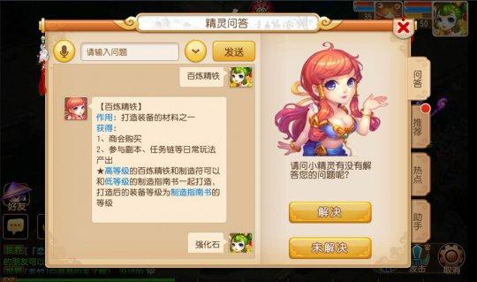 《梦幻西游》手游版 百炼精铁获取途径一览