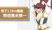 王者荣耀1500米赛跑 太乙真人居然跑得飞快