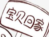 剑灵同人小漫画:寻徒三千里