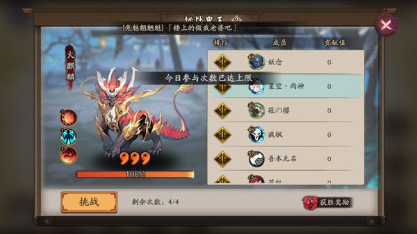 阴阳师鬼王狩猎战效率最高的式神 狩猎战带什么式神好
