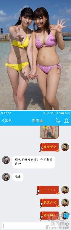 大杂烩:人人都爱日本校服 男朋友的政治正确