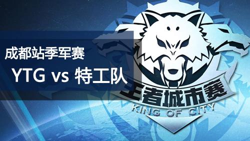 王者荣耀王者城市赛成都站季军赛 YTG VS 果宝特工队 第一场