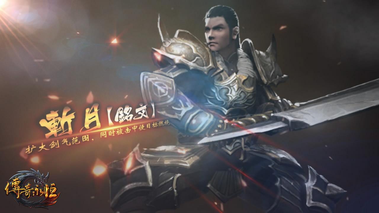 传奇烈火剑法可以激发战士灼热的斗气