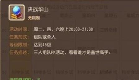 梦幻西游手游决战华山怎么玩?决战华山队伍阵容搭配推荐
