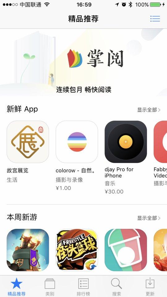 App Store携手内容平台推广订阅付费模式
