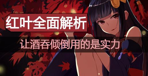 阴阳师鬼女红叶值得培养吗 鬼女红叶用什么御魂好