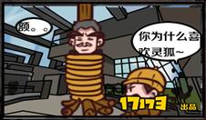 穿越火线搞笑漫画之火线囧汉系列篇