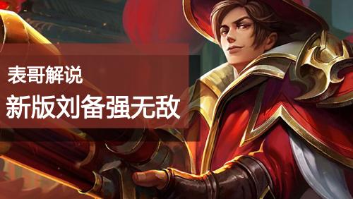 王者荣耀新版刘备怎么样 体验服刘备实战视频