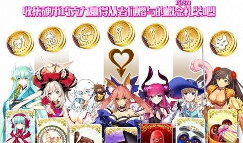 FGO硬币巧克力兑换道具一览