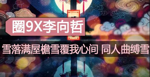 阴阳师同人曲推荐 圈9李向哲倾情演唱缚雪