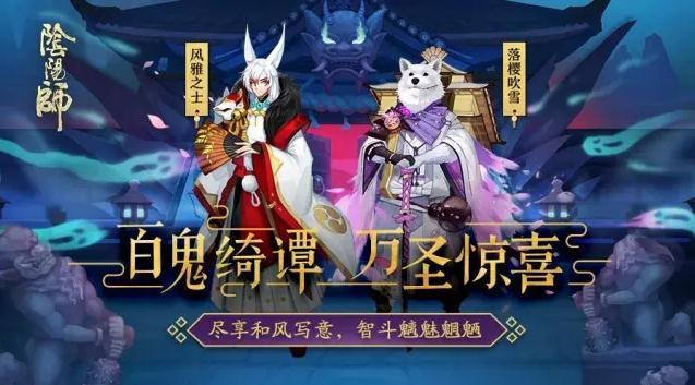 阴阳师万圣节最新皮肤介绍 妖狐犬神最新皮肤上架