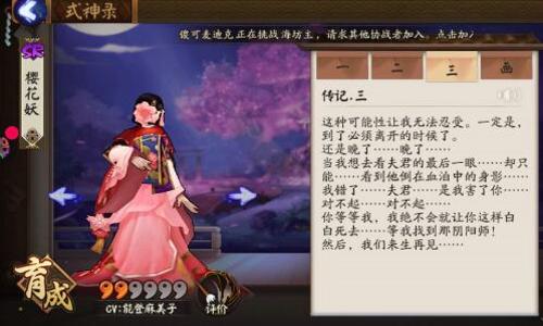 阴阳师樱花妖怎么搭配阵容 樱花妖阵容推荐