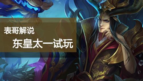王者荣耀东皇太一实战视频 表哥解说新英雄东皇太一玩法