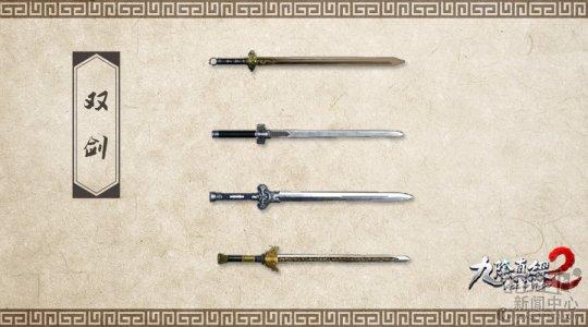 双剑.jpg