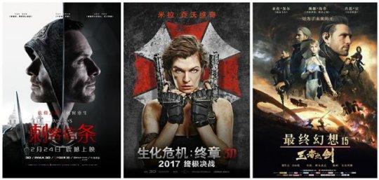生化6 刺客信条 FF15电影同日上映 你看哪部?