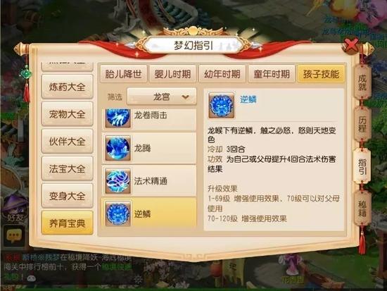 梦幻西游手游如何把握龙宫&魔王孩子的输出 梦幻西游手游法系孩子攻略