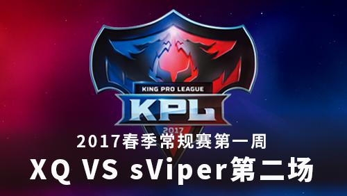 王者荣耀2017KPL春季赛常规赛首周XQ VS sVpier第二场视频
