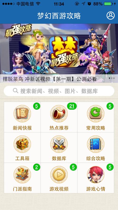 《最强攻略 for 梦幻西游》上线啦!