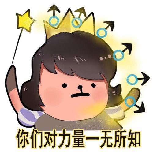 大魔包图片_皇室战争集结号!最新卡牌小魔仙表情包分享