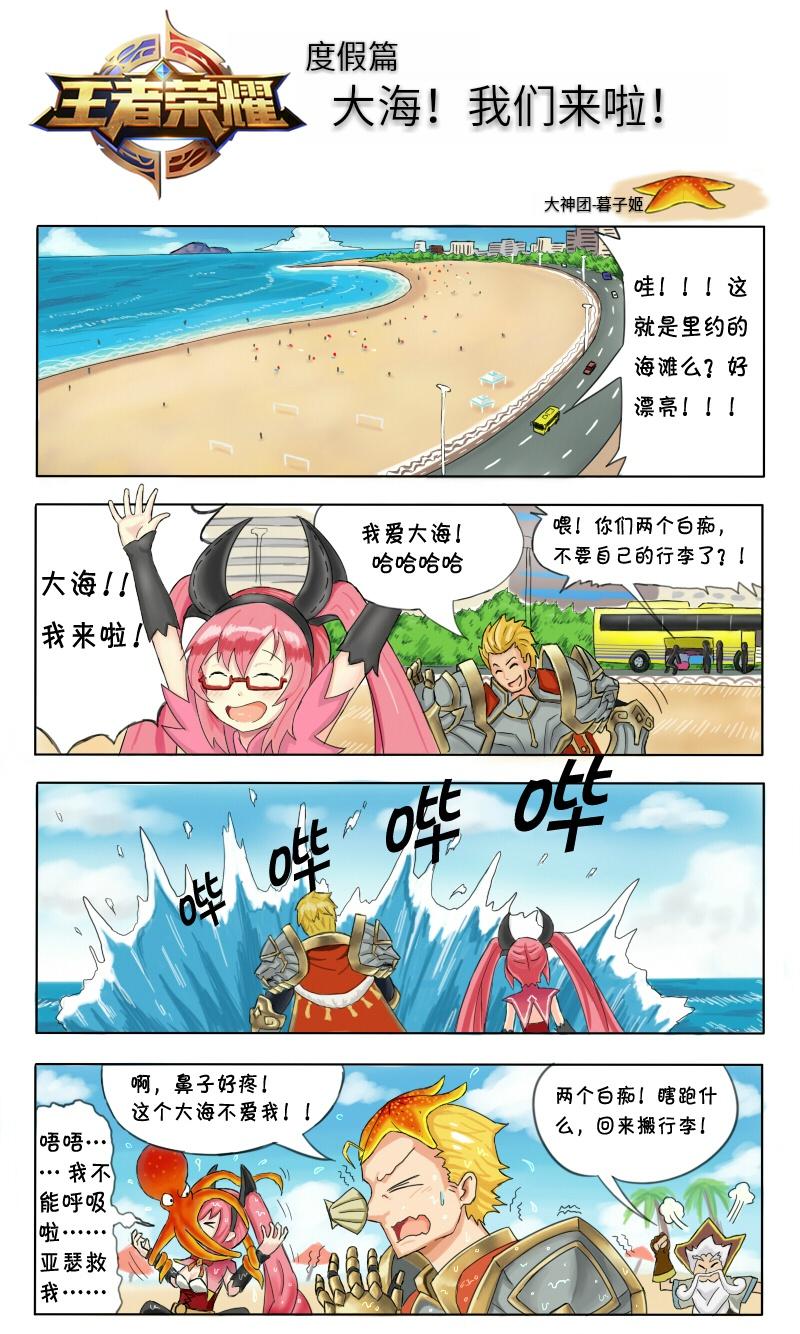 【漫画】安琪拉泳衣福利 王者荣耀英雄海滩假期