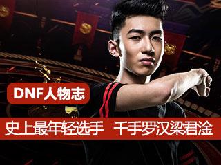 史上最年轻选手 DNF人物志第34期男街霸梁君淦