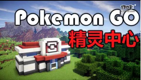 大神在MC搭出Pokemon GO精灵宝可梦GO精灵中心