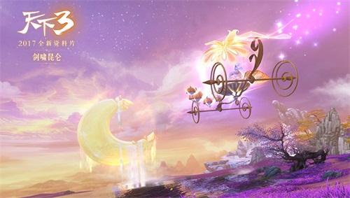 珍兽仙履奇缘媲美灰姑娘的梦幻南瓜车,更有全新陆尘蝶梦通幽,陆尘幻蝶