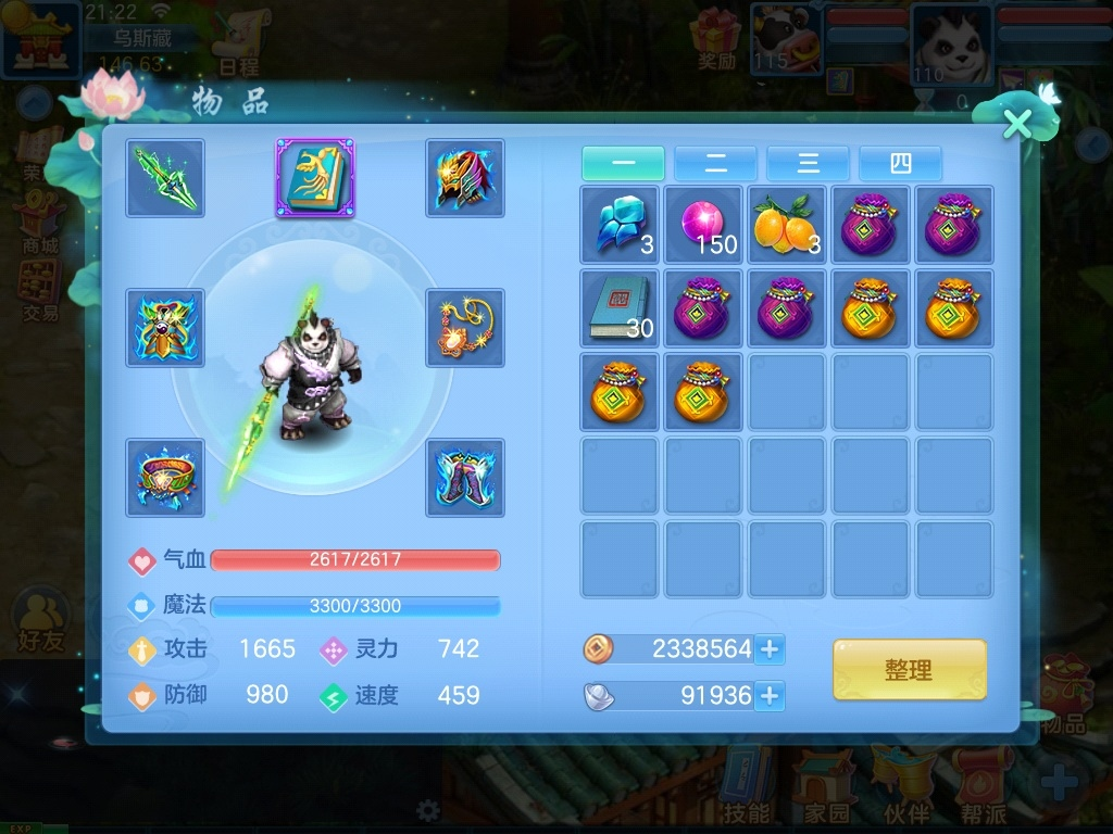 图:全新物品界面.png