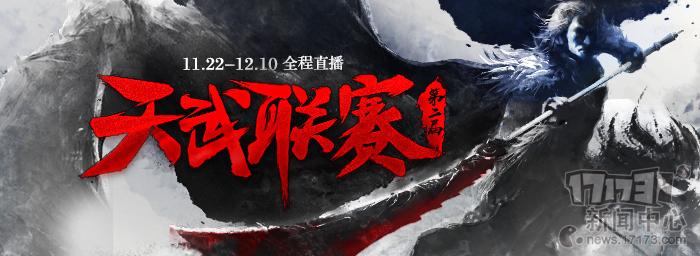 第二届天武联赛.jpg