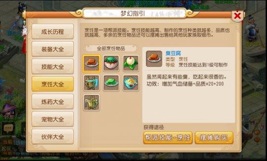 《梦幻西游》手游版 每一种烹饪都有不同的功效
