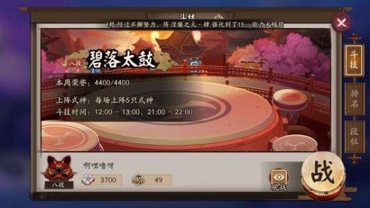 阴阳师斗技平民上4000 高分段白狼斗技阵容推荐