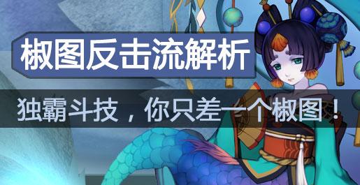 阴阳师椒图反击队怎么玩?阵容及御魂搭配解析
