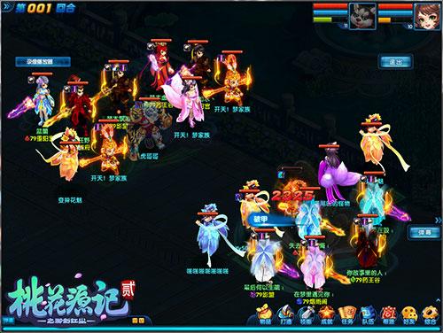 图9《桃花源记2》PK战斗.jpg