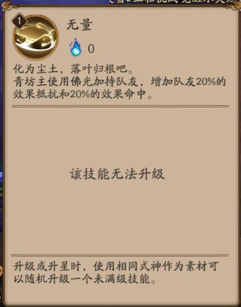 阴阳师青坊主斗技攻略 暂无法动摇雨女雨女核心位置