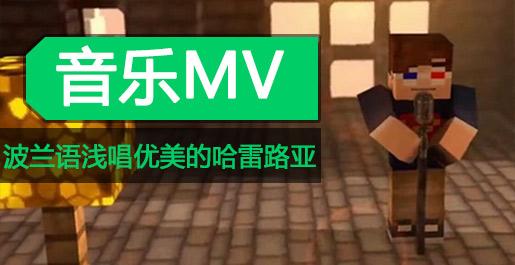 我的世界动画音乐MV欣赏:波兰语浅唱哈雷路亚