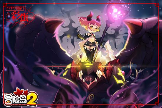 《冒险岛2》最新的小魔女boss