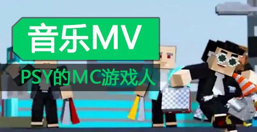 我的世界动画音乐MV欣赏:PSY的MC游戏人